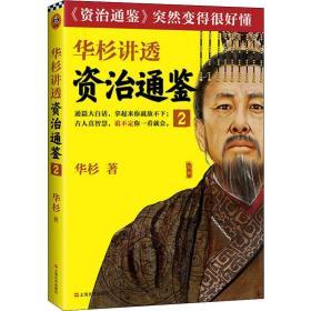 华杉讲透《资治通鉴》2(《资治通鉴》突然变得很好懂!从刘邦到汉武帝,看西汉如何一步步走向强大)
