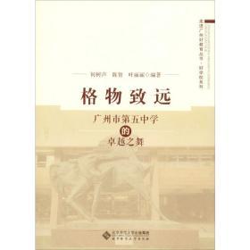 格物致远——广州市第五中学的卓越之舞