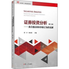 证券投资分析:来自报表和市场行为的见解(第二版)