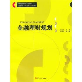 全新正版 上海广东自考教材 12327金融理财规划 王庆仁 2016年版 复旦大学出版社