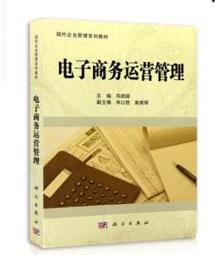 全新正版 广东四川自考教材 10422电子商务运营管理 邓顺国 2011年版 科学出版社