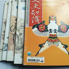 文史知识(2005年四本、2007年一本合售)