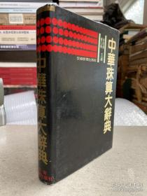 中华珠算大辞典(大32开精装)