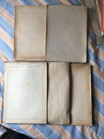 老稿纸 老信纸(五六十年代)