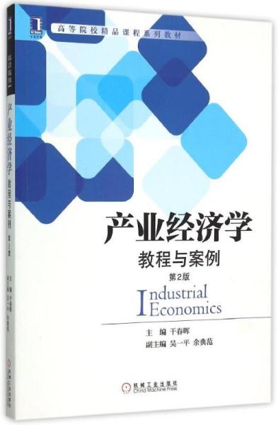 产业经济学(教程与案例D2版高等院校精品课程系列教材)干春晖机械工业出版社9787111515265