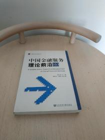 中国金融服务理论前沿6