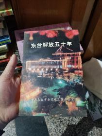 东台解放五十年32开254页