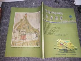 西藏档案 2014年第1期  总第18期