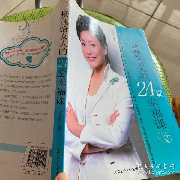 女人的24堂幸福课