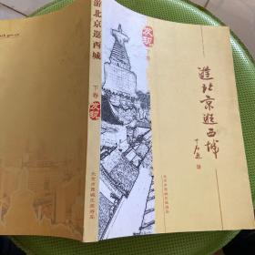 游北京逛西城下卷