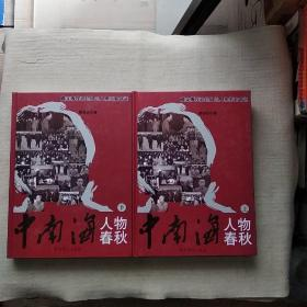《中南海人物春秋》 上下两册全 (硬精装大16开本)
