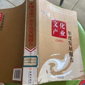 中国文化产业年度发展报告