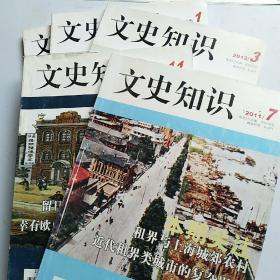 文史知识(2011、2012共五本、5本合售)