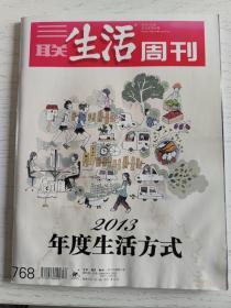 三联生活周刊2013年52期