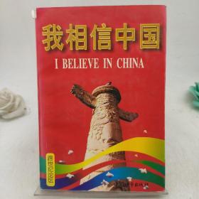 我相信中国