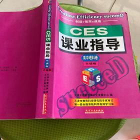 CES课业指导.高中理科卷