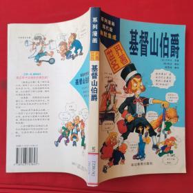 基督山伯爵  系列漫画现代版幽默集成