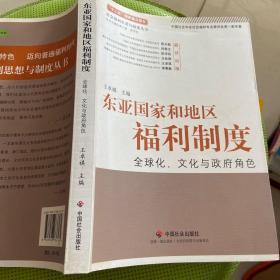 东亚国家和地区福利制度:全球化、文化与政府角色