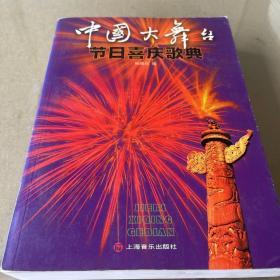 中国大舞台节日喜庆歌典