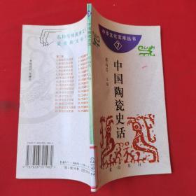 中华文化宝库丛书.第2辑