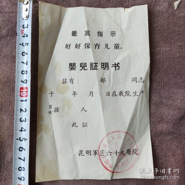 婴儿证明书有最高指示和印章(昆明军区六十九医院)(空白未写)