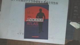 人体解剖图谱(第四版)