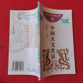 中华文化宝库丛书.第2辑 中国天文史话