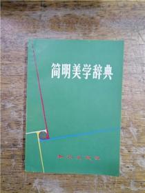 简明美学辞典