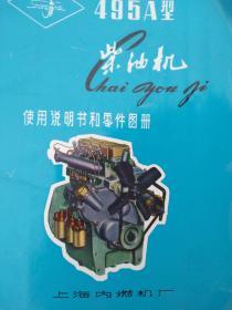 495A型柴油机使用说明书和零件图册
