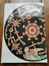 正仓院展的历史 奈良国立博物馆三十年回顾 每年出版图录、门票、明信片与展品选编 研究资料