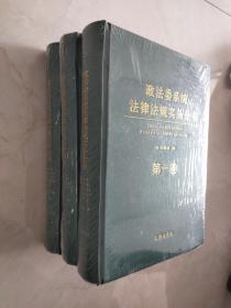 法律法规实务全书(第1-3卷)