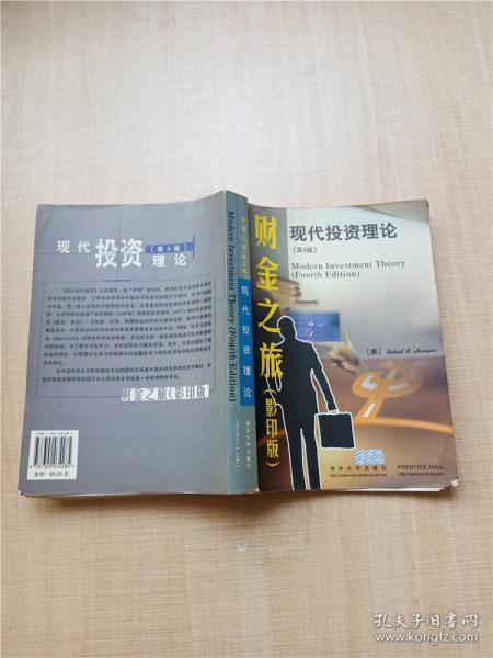 财金之旅 现代投资理论第4版【正书口泛黄】【扉页泛黄】【书脊受损】