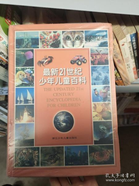 最新21世纪少年儿童百科