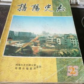 揭阳史志(1996/2)