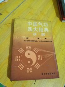 中国气功四大经典讲解