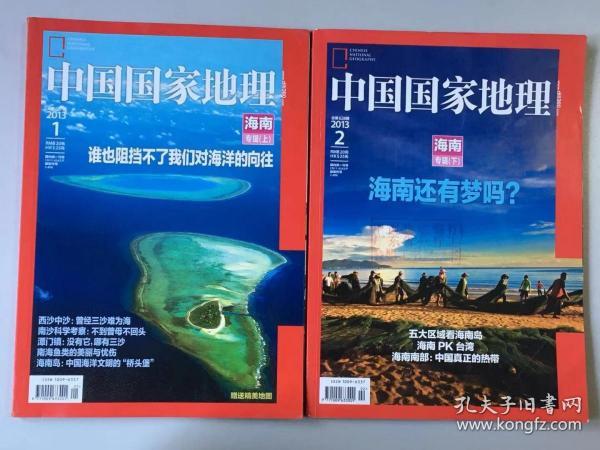 海南专辑 2本合售《中国国家地理》期刊 2013年1、2上下册合集,地理知识2013年1月-2月 海南专辑:上下,谁也阻挡不了我们对海洋的向往,海南还有梦吗? (无地图)ZH 0607#