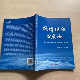 枫桥经验发展论:兼论中国特色整体预防犯罪模式的构建(作者签赠本)