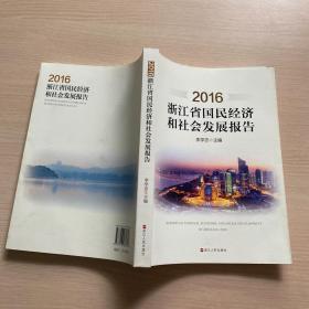 2016浙江省国民经济和社会发展报告