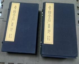 中国金石集萃(全十函) 一版一印