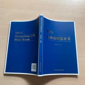2013杭州丝绸蓝皮书