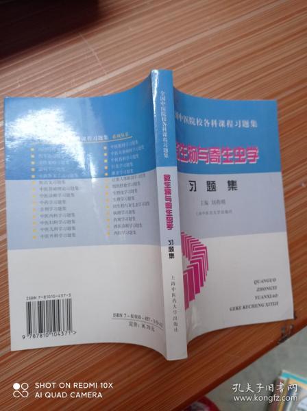 中医院校各科课程 微生物与寄生虫学习题集