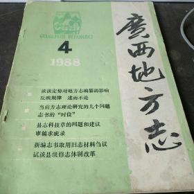 广西地方志1988.4