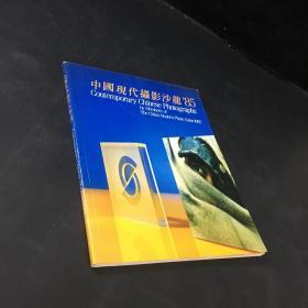 中国现代摄影沙龙85