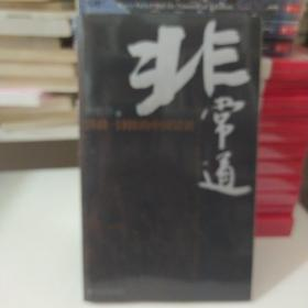 非常道:1840-1999的中国话语