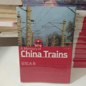 记忆火车:火车视觉2