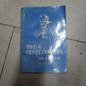 《资本论》与中国社会主义市场经济研究