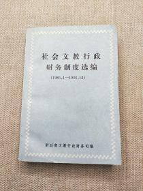 社会文教行政财务制度摘编