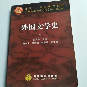 外国文学史〈下〉