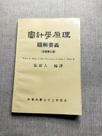 审计学原理 题解要义 原著第七版