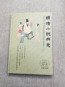 明清小说研究 2020年第一期